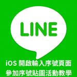 iOS 開啟輸入序號頁面,參加序號貼圖活動教學