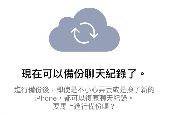 [iOS] LINE 聊天記錄雲端備份至 iCloud、 聊天記錄從 iCloud 雲端復原、移機換機教學