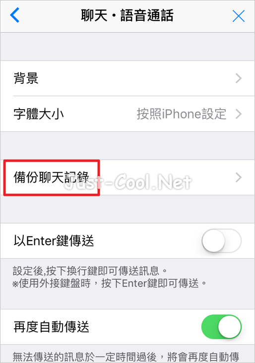 Line chat history backup on iCloud_02
