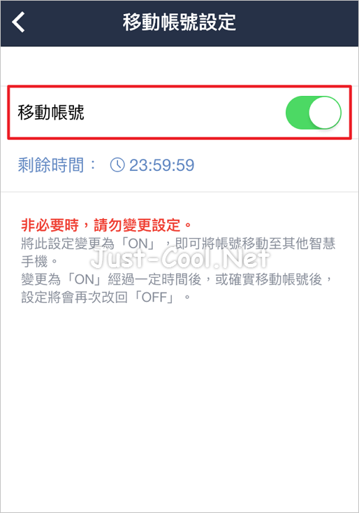 Line chat history backup on iCloud_08