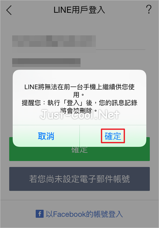 Line chat history backup on iCloud_11