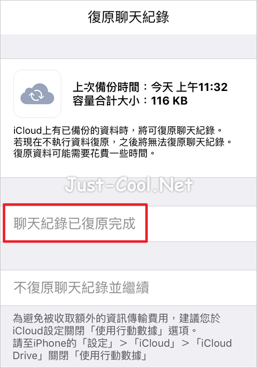 Line chat history backup on iCloud_15