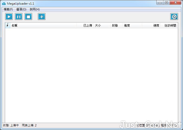 MegaUploader 1.1 免安裝中文版 – MEGA 免空檔案上傳工具