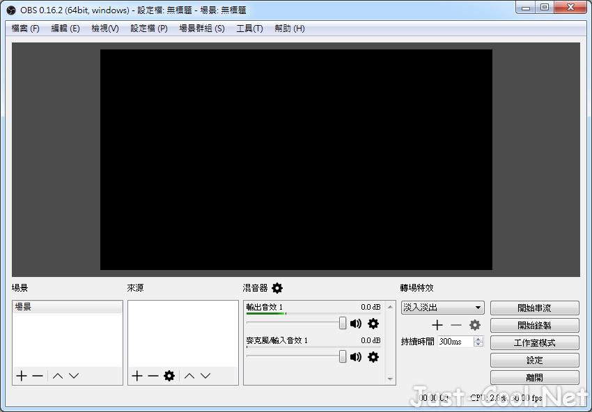 OBS Studio(Open Broadcaster Software)24.0.3 免安裝中文版 – 免費線上實況直播軟體