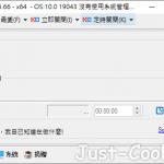 ProcessKO 5.66 免安裝中文版 – 快速立即、定時強制關閉系統程式工具