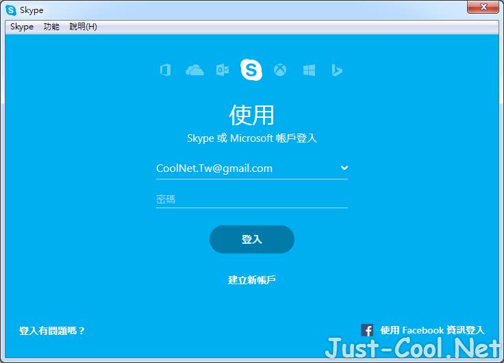 Skype 8.23.0.10(7.41.0.101)免安裝中文版 – 免費網路語音通話、分享視訊、傳送訊息工具