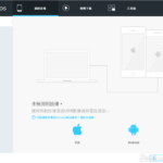 Syncios 6.2.9 免安裝中文版 – 取代 iTunes 的最佳工具,支援音樂、影片轉檔