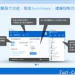 TeamViewer 12.0.72365 免安裝中文版 – 突破防火牆遠端控制軟體、會議視訊通話