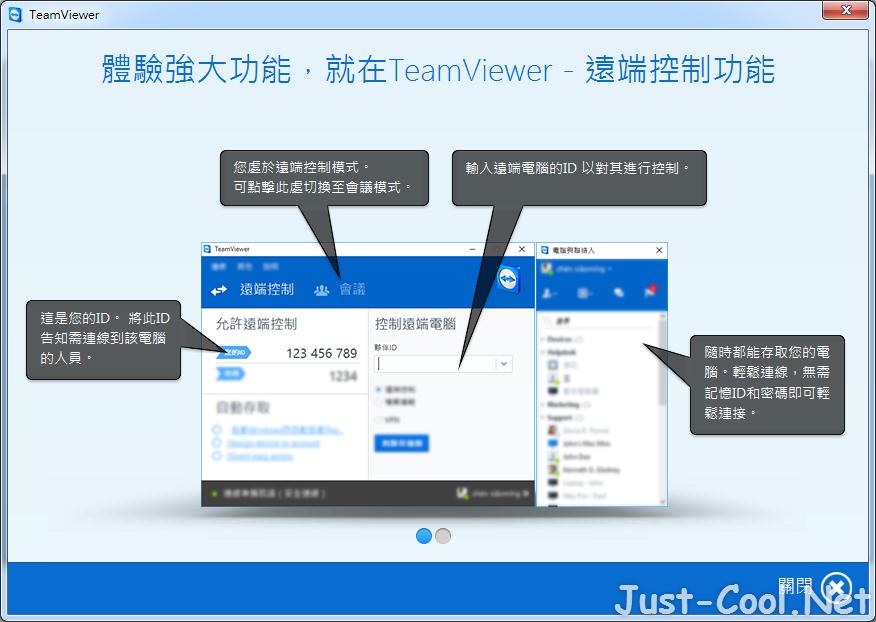 TeamViewer 15.8.3 免安裝中文版 – 突破防火牆遠端控制軟體、會議視訊通話