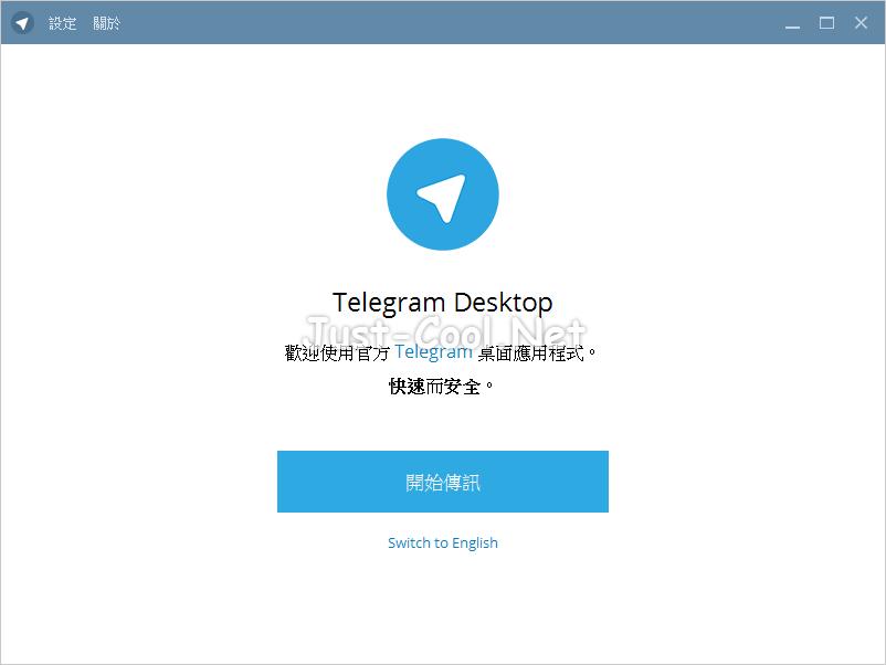 Telegram Desktop 1.7.0 免安裝中文電腦版 – 在家和辦公室用電腦聊天更方便