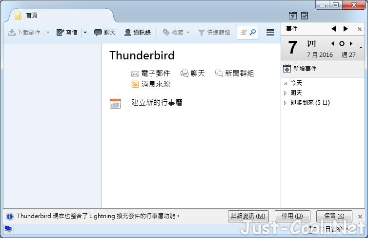 Thunderbird 68.1.2 免安裝中文版 – 讓收發電子郵件變得更簡單的軟體