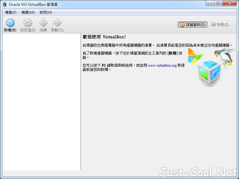 VirtualBox 6.0.2.128162 免安裝中文版 – 虛擬電腦系統軟體