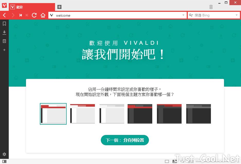 Vivaldi 1.9.818.44 免安裝中文版 – Vivaldi 網頁瀏覽器 Opera 創辦人全新之作