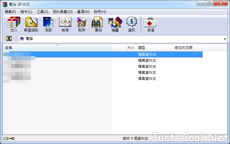 WinRAR 5.61 正體中文版 – 文件檔案壓縮工具