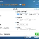 Wise Auto Shutdown 1.65.87 免安裝中文版 – 電腦系統自動關機工具