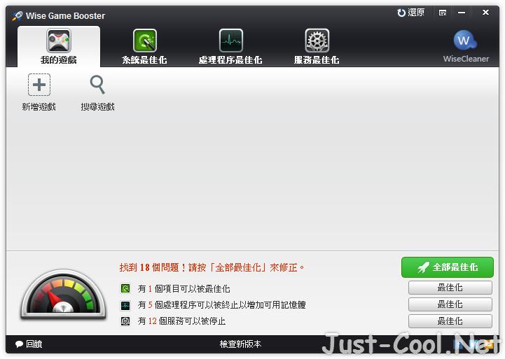 Wise Game Booster 1.39.48 免安裝中文版 – 遊戲優化加速工具