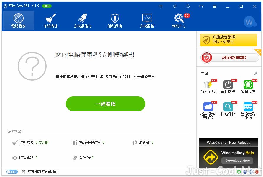 Wise Care 365 4.53.426 免安裝中文版 – 多功能電腦維護工具
