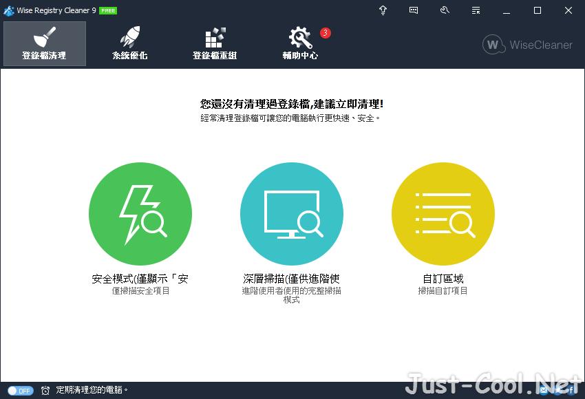 Wise Registry Cleaner 9.6.5.631 免安裝中文版 – 電腦登錄檔清理、登錄檔重組、系統最佳化工具