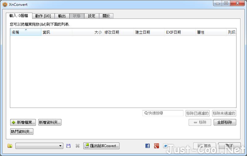 XnConvert 1.76 免安裝中文版 – 圖片批次處理、圖片特效後製、圖片批次浮水印工具