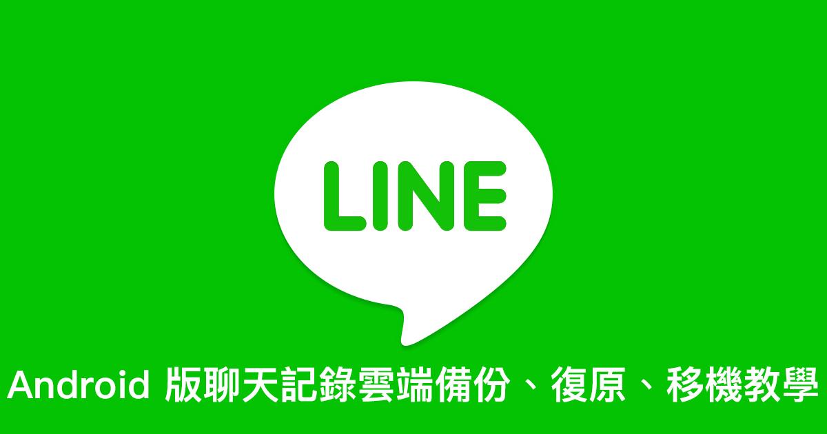 [Android] LINE 聊天記錄雲端備份至 Google 雲端硬碟、 聊天記錄從 Google 雲端硬碟復原、移機換機教學