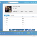 百度音樂 BaiduMusic 11.0.1 免安裝中文版 – 歌詞同步顯示音樂媒體播放器