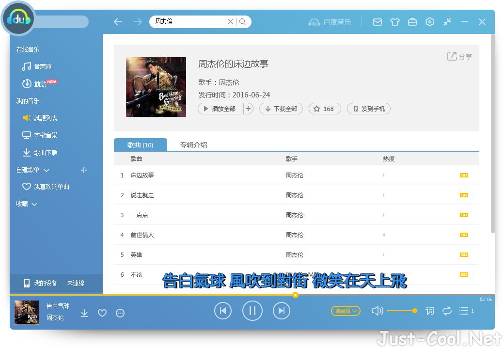 百度音樂 BaiduMusic 10.1.8 免安裝中文版 – 歌詞同步顯示音樂媒體播放器