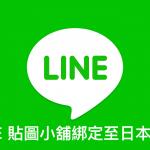 LINE 貼圖小舖綁定至日本,下載達成指定條件免費貼圖不再出現「錯誤 無法正常執行!」