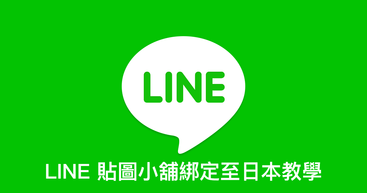跨區新法,LINE 貼圖小舖綁定至日本(其它國家),跨區下載日本(其它國家)加入好友、達成指定條件免費貼圖