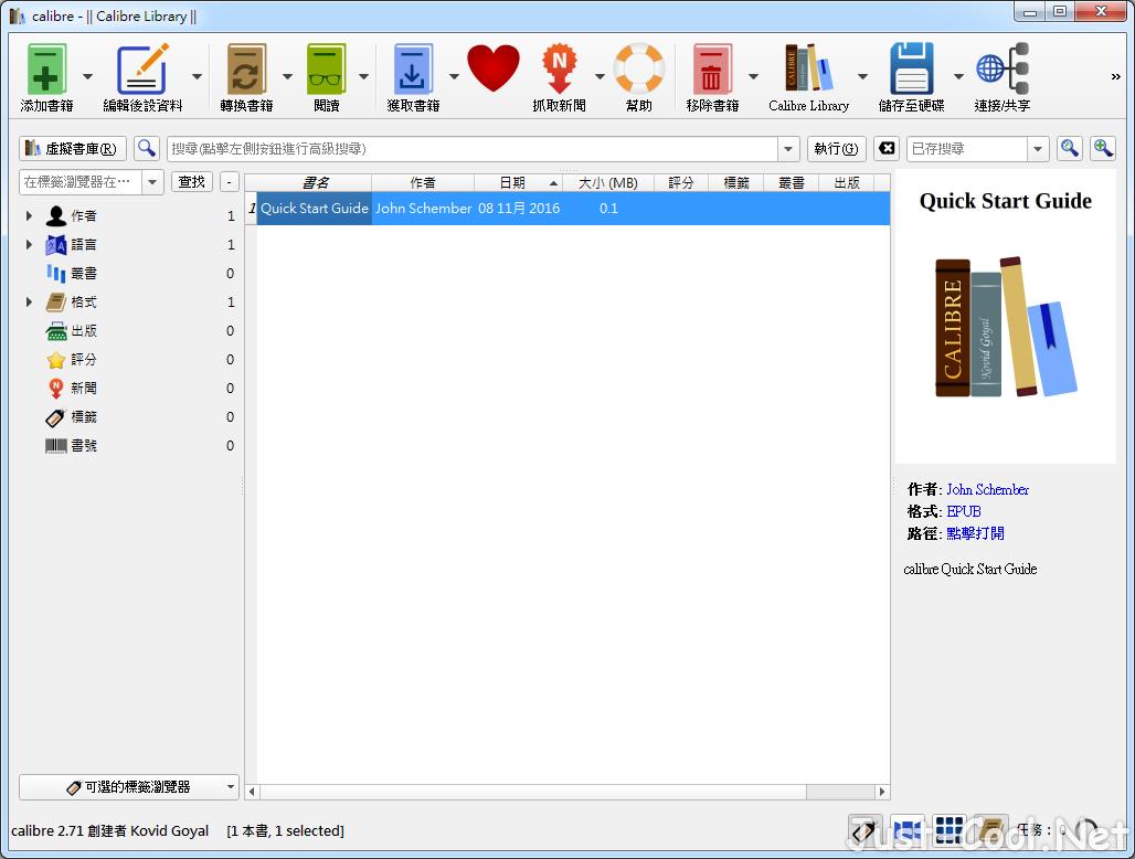 Calibre 3.45.2 免安裝中文版 – 免費電子書管理軟體