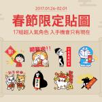 臺灣春節限定 LINE 貼圖限時半價販售