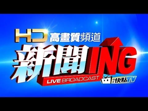 中天新聞台網路線上直播