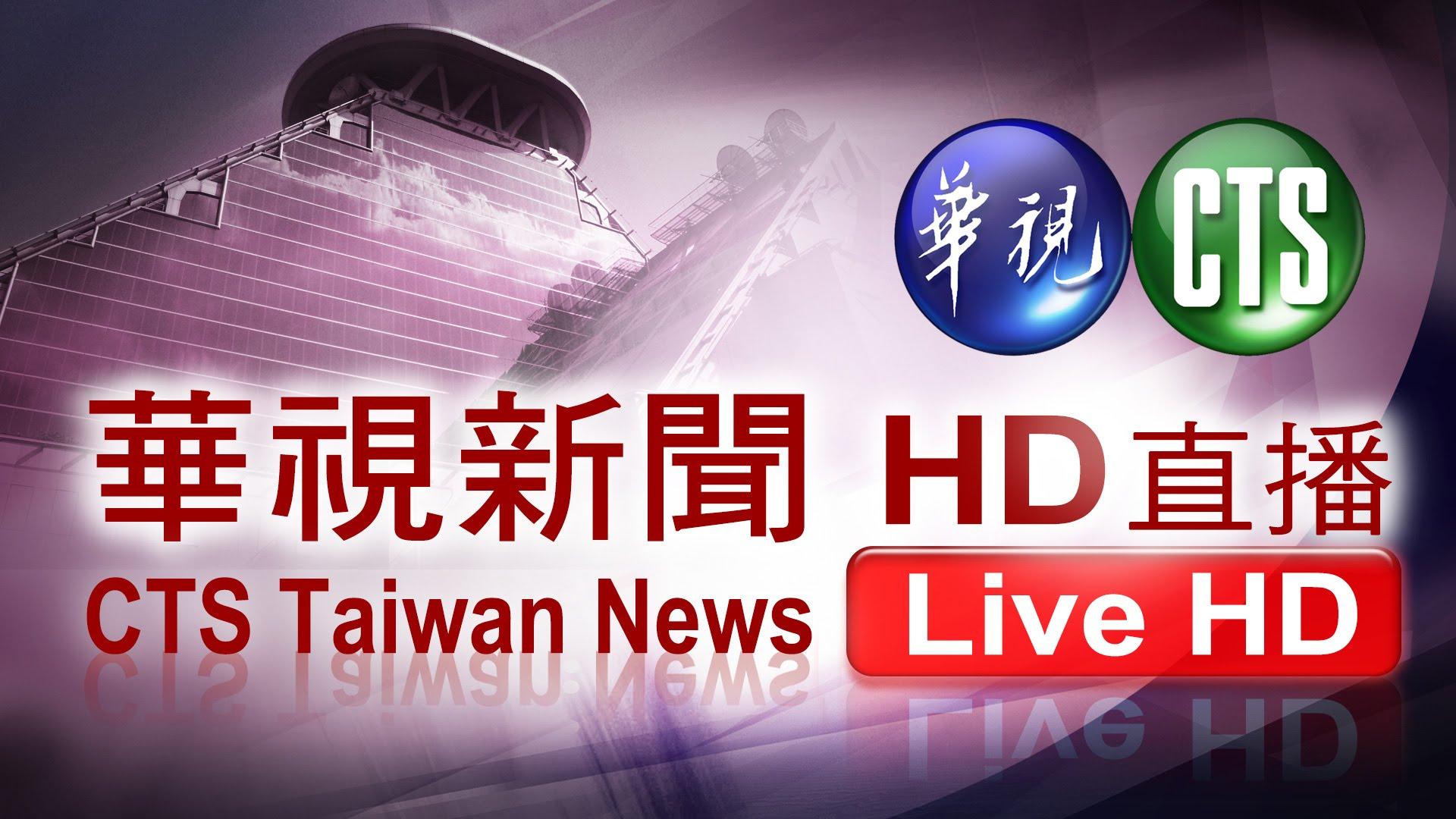 華視新聞台網路線上直播