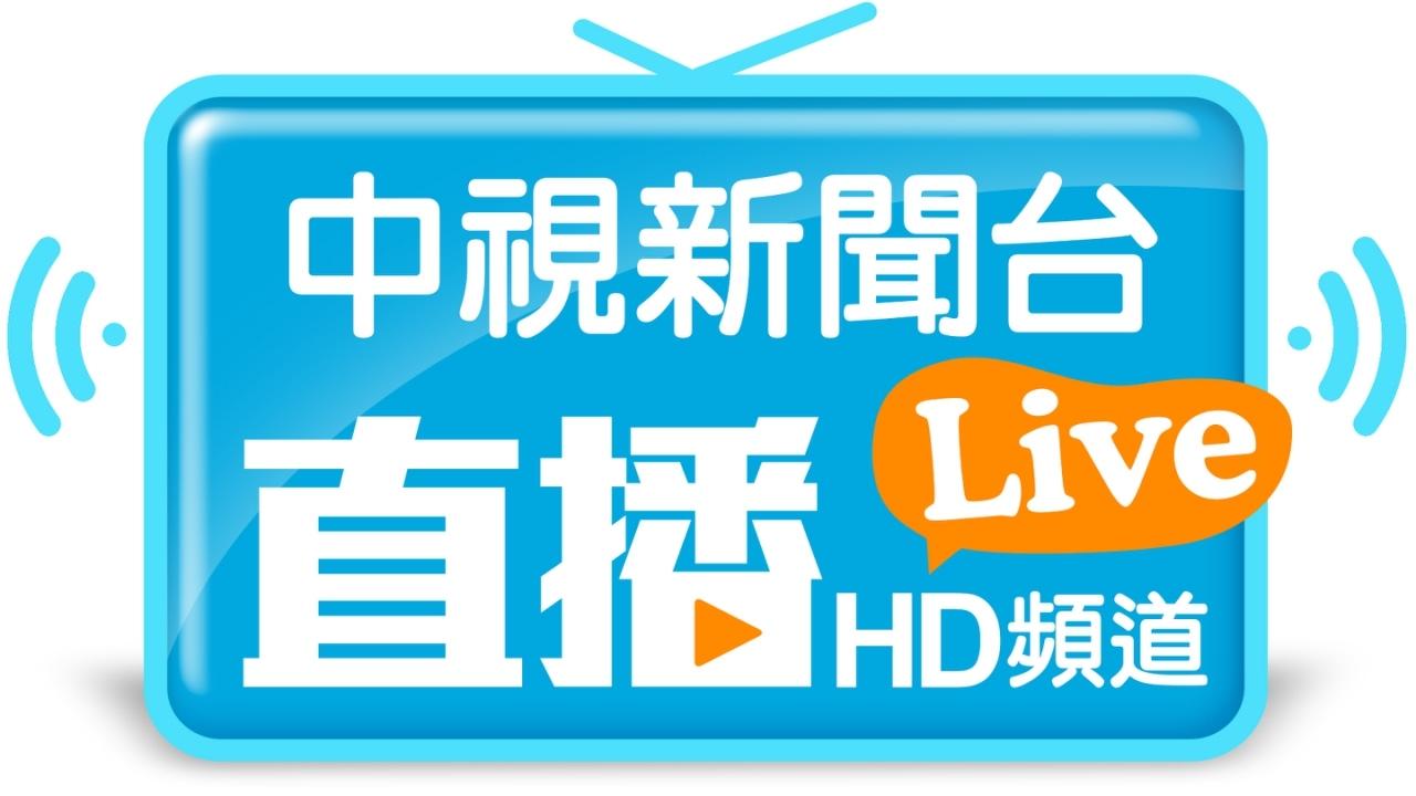 中視新聞台網路線上直播