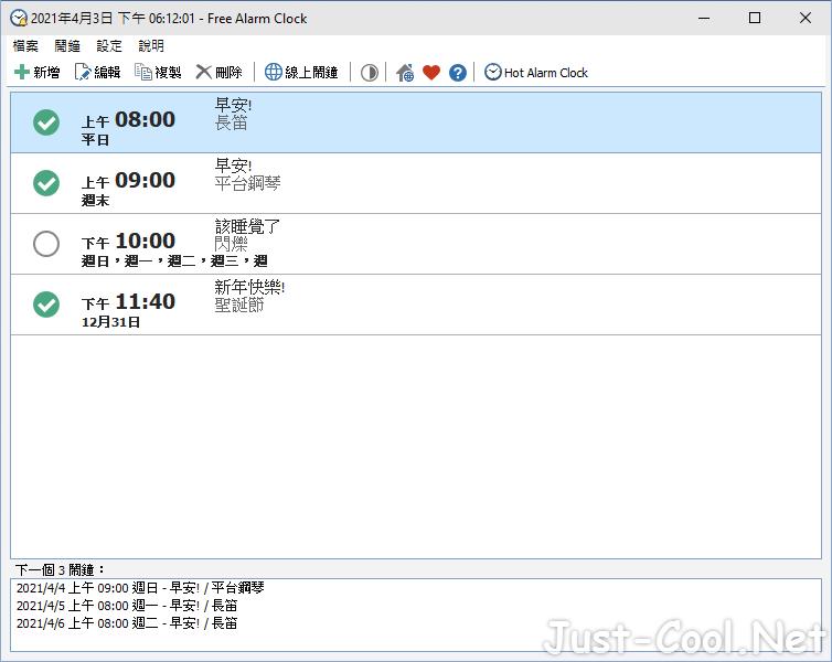 Free Alarm Clock 5.1.0 免安裝中文版 – 免費電腦鬧鐘工具