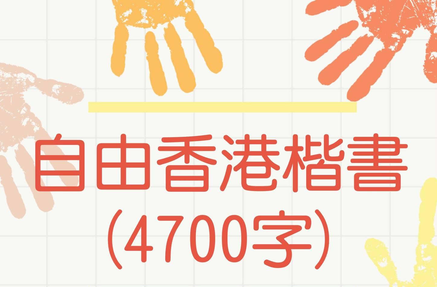 自由香港楷書 1.02 – 免費開源字型下載