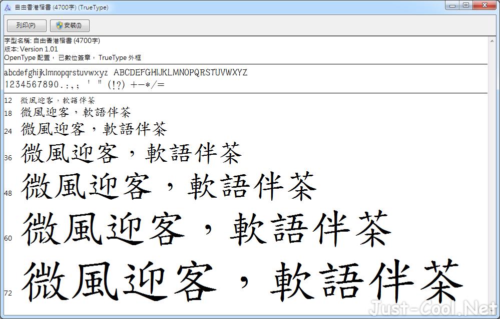 free-hk-kai-fonts_01