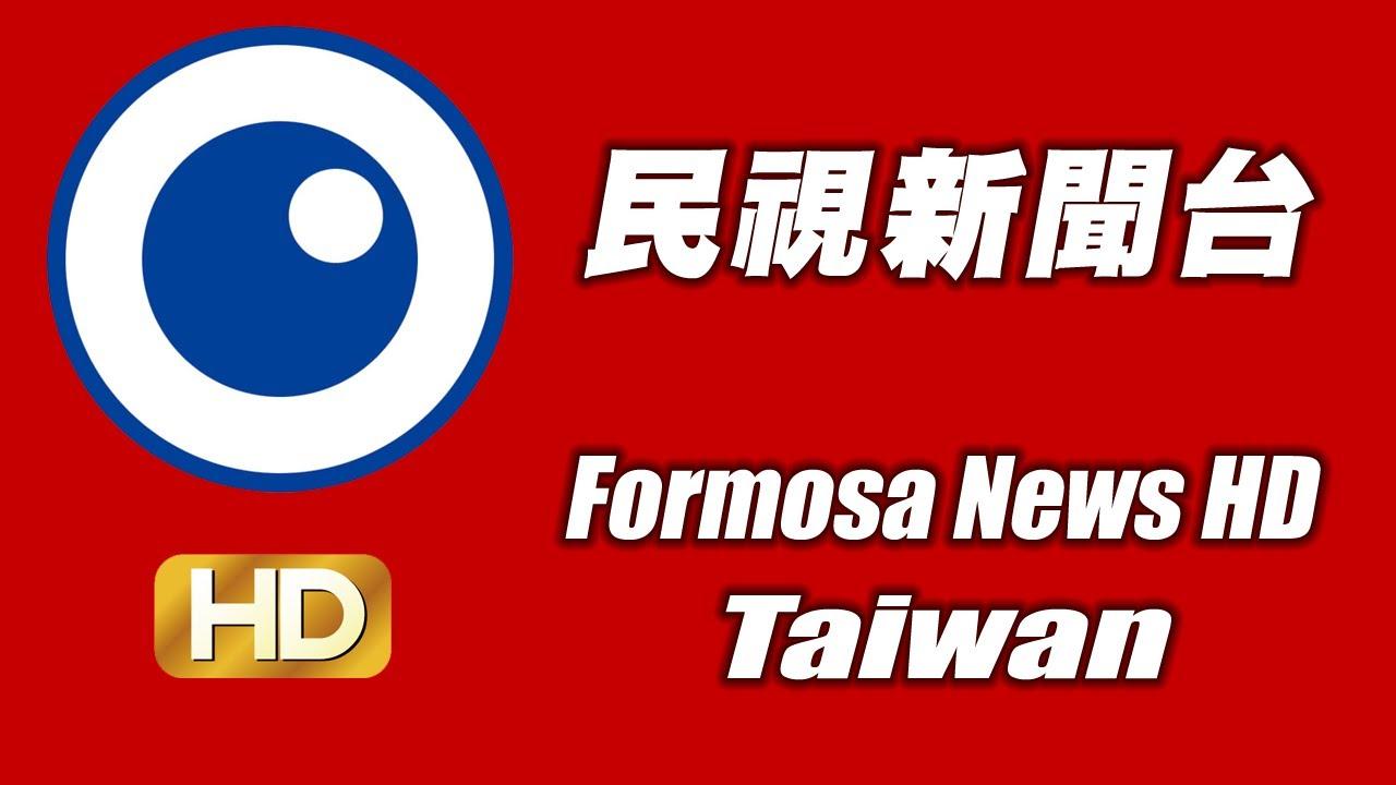 民視新聞台網路線上直播
