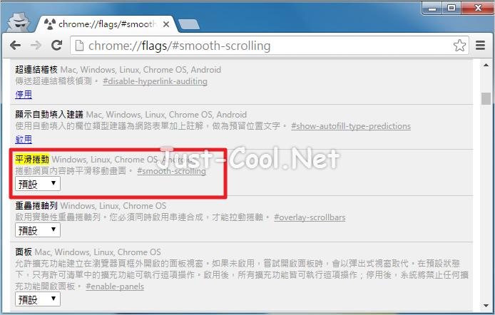 google-chrome_smooth-scrolling_01