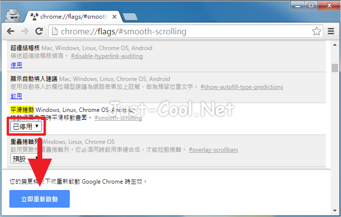 google-chrome_smooth-scrolling_02