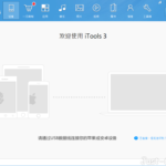 iTools 4.4.4.3(3.4.8.1)免安裝中文版 – 取代 iTunes!桌面智能分類、備份聯絡人、簡訊