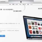 iTunes 12.9(12.6.3)- 蘋果產品必裝,輕鬆整合音樂、電影、APP 及備份回復系統