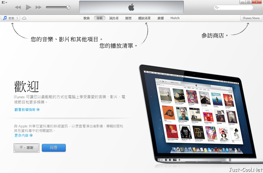 iTunes 12.9.1.4(12.6.3)- 蘋果產品必裝,輕鬆整合音樂、電影、APP 及備份回復系統
