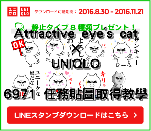 Attractive eye's cat × UNIQLO ,LINE 6971 任務貼圖取得教學