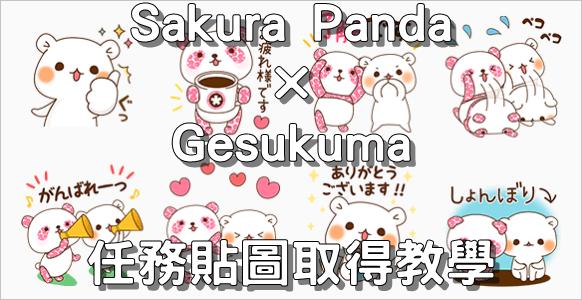 Sakura Panda × Gesukuma ,LINE 7021 任務貼圖取得教學