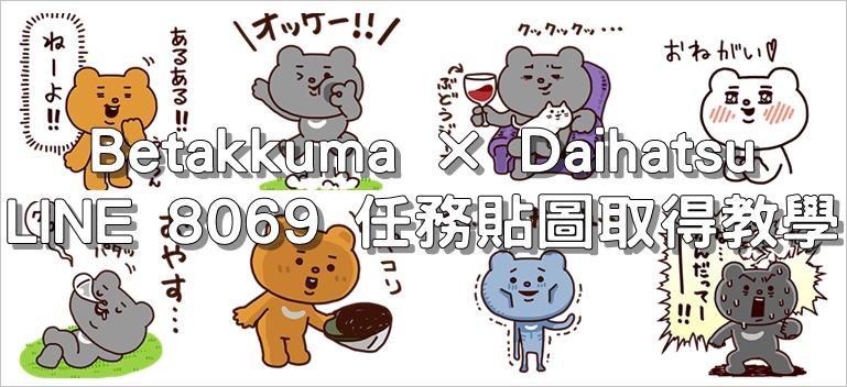 Betakkuma × Daihatsu,LINE 8069 任務貼圖取得教學