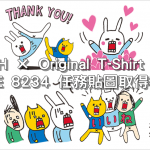 Rabbit UH × Original T-Shirt Plus One,LINE 8234 任務貼圖取得教學