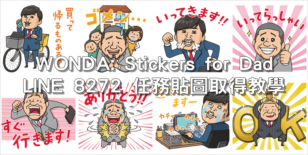 WONDA: Stickers for Dad,LINE 8272 任務貼圖取得教學