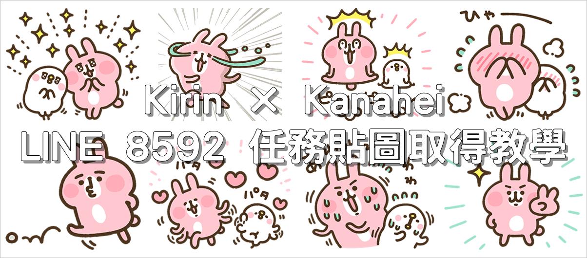 Kirin × Kanahei,LINE 8592 任務貼圖取得教學