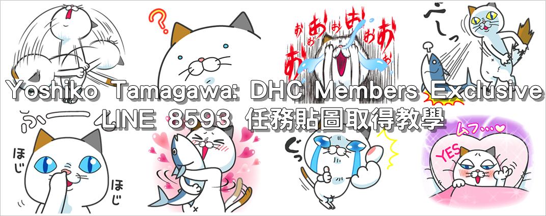 Yoshiko Tamagawa: DHC Members Exclusive,LINE 8593 任務貼圖取得教學
