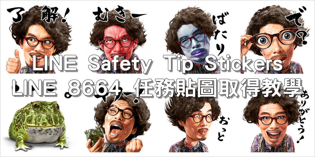 LINE Safety Tip Stickers,LINE 8664 任務貼圖取得教學